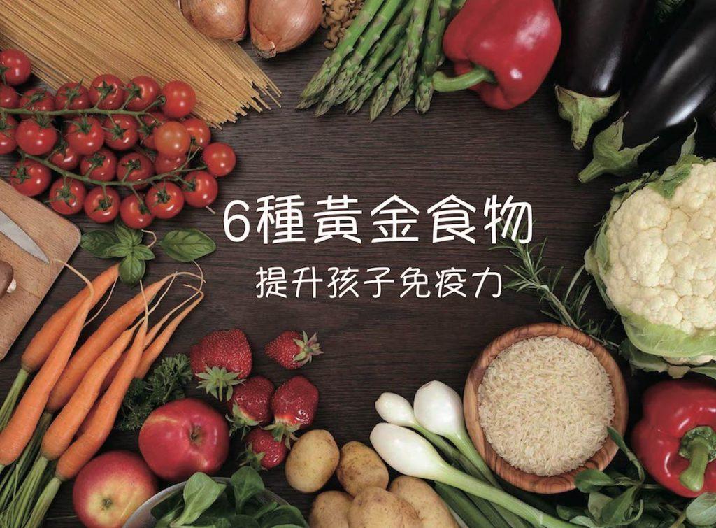 六種提升免疫力食物