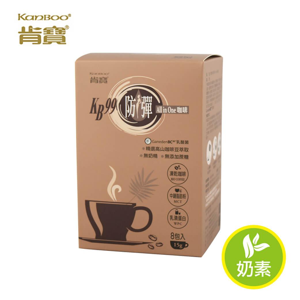 防彈咖啡沖泡包