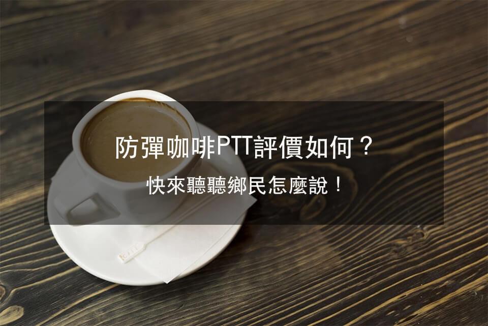 防彈咖啡PTT