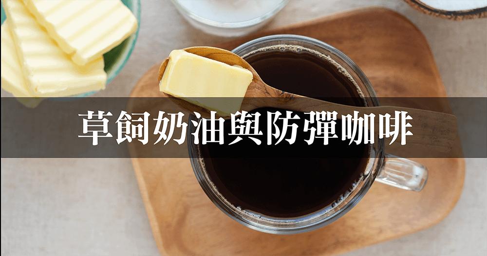 草飼奶油與防彈咖啡