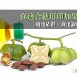 印加果油適用族群