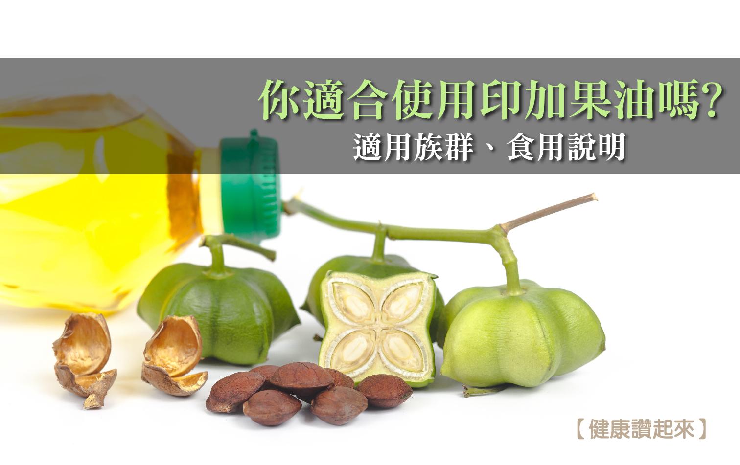 你適合使用印加果油嗎? 看這篇一次瞭解適用族群、副作用!