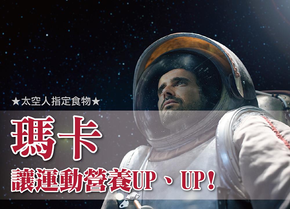 太空人指定食物★瑪卡讓運動營養UP、UP!
