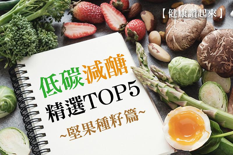 低碳、減醣、生酮食物~精選TOP5-堅果種籽類