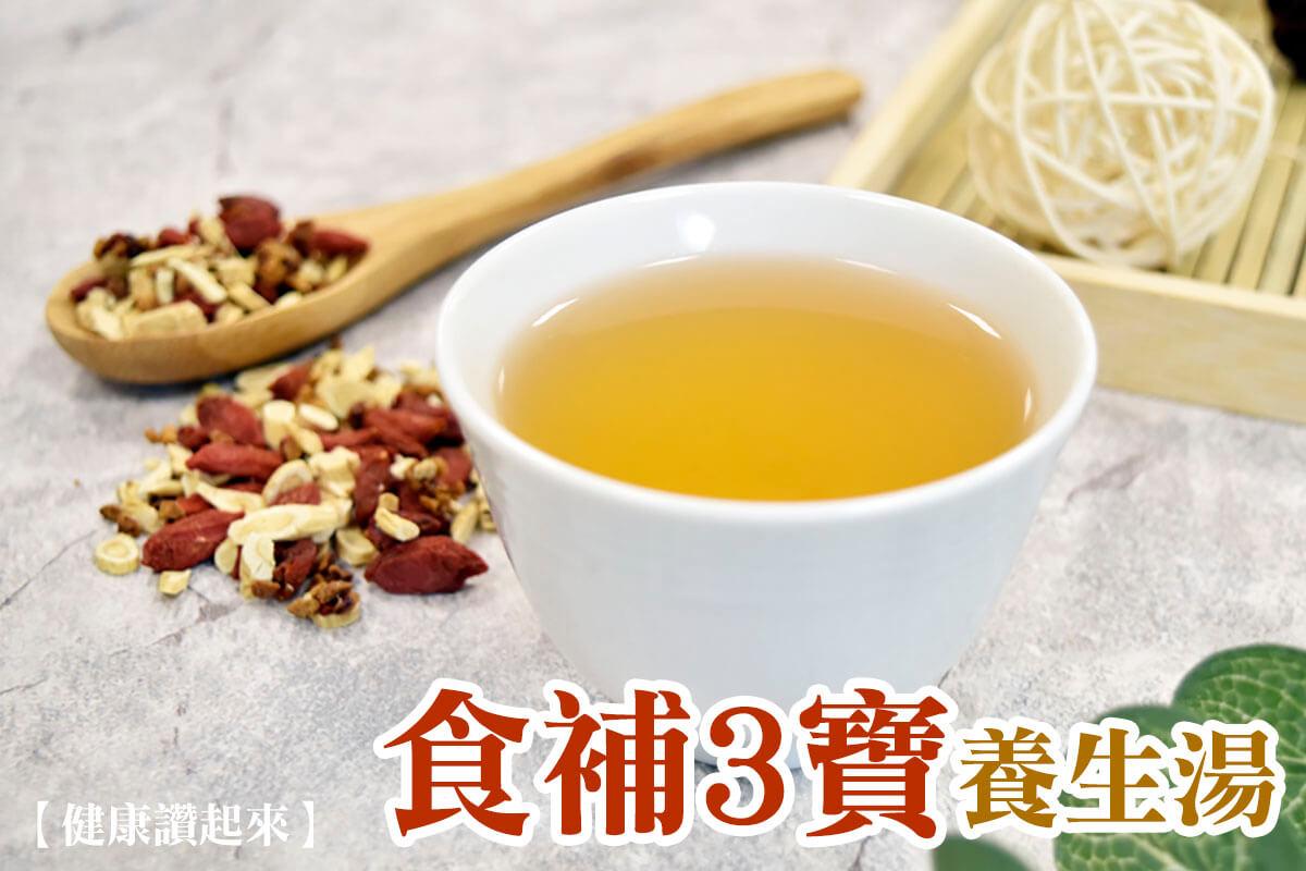 食補3寶~增強保護力的黃耆、枸杞、紅棗