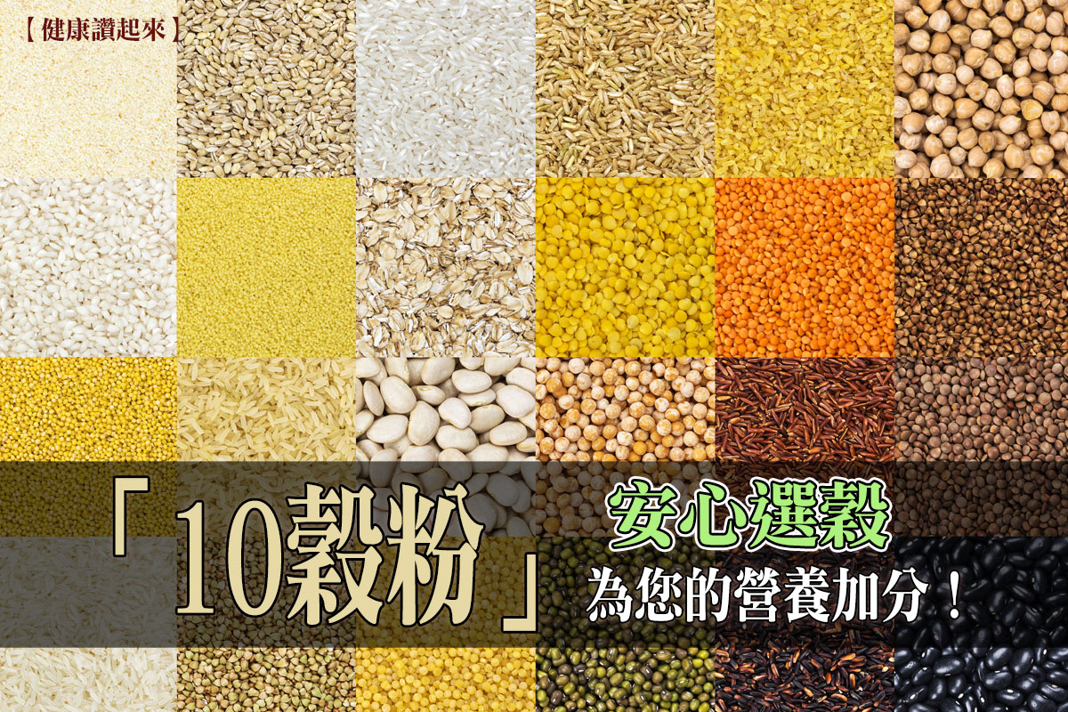 安心選穀~ 10穀粉為您的營養加分!