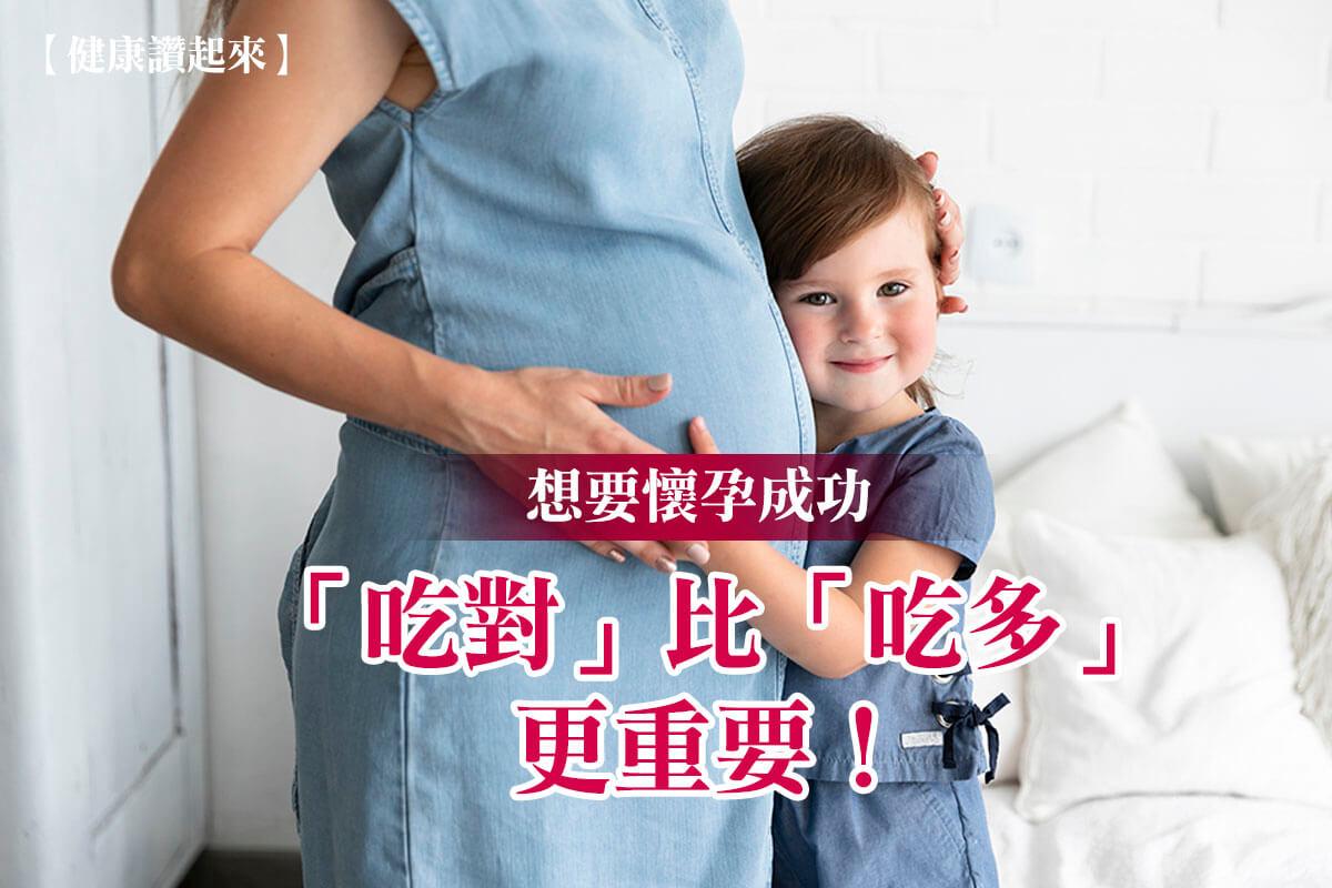 想要懷孕成功,「吃對」比「吃多」更重要!男人女人都要知道~