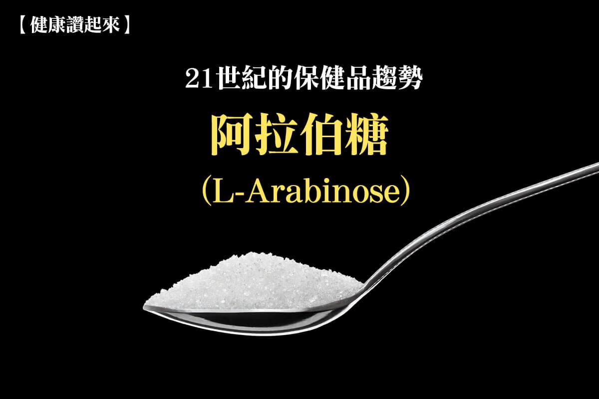 21世紀的保健品趨勢 – 阿拉伯糖(L-Arabinose)