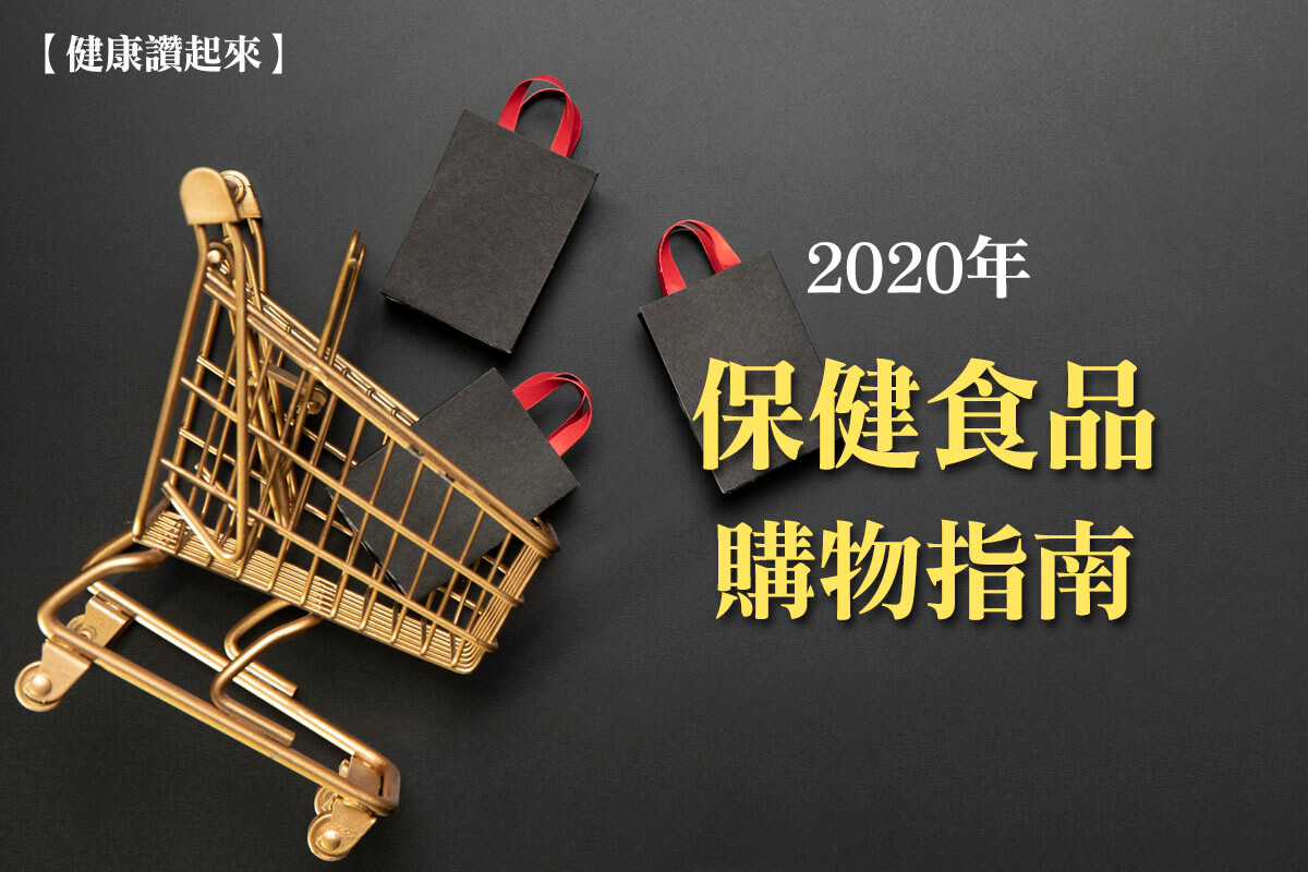 2020年 雙11最佳保健食品購買指南