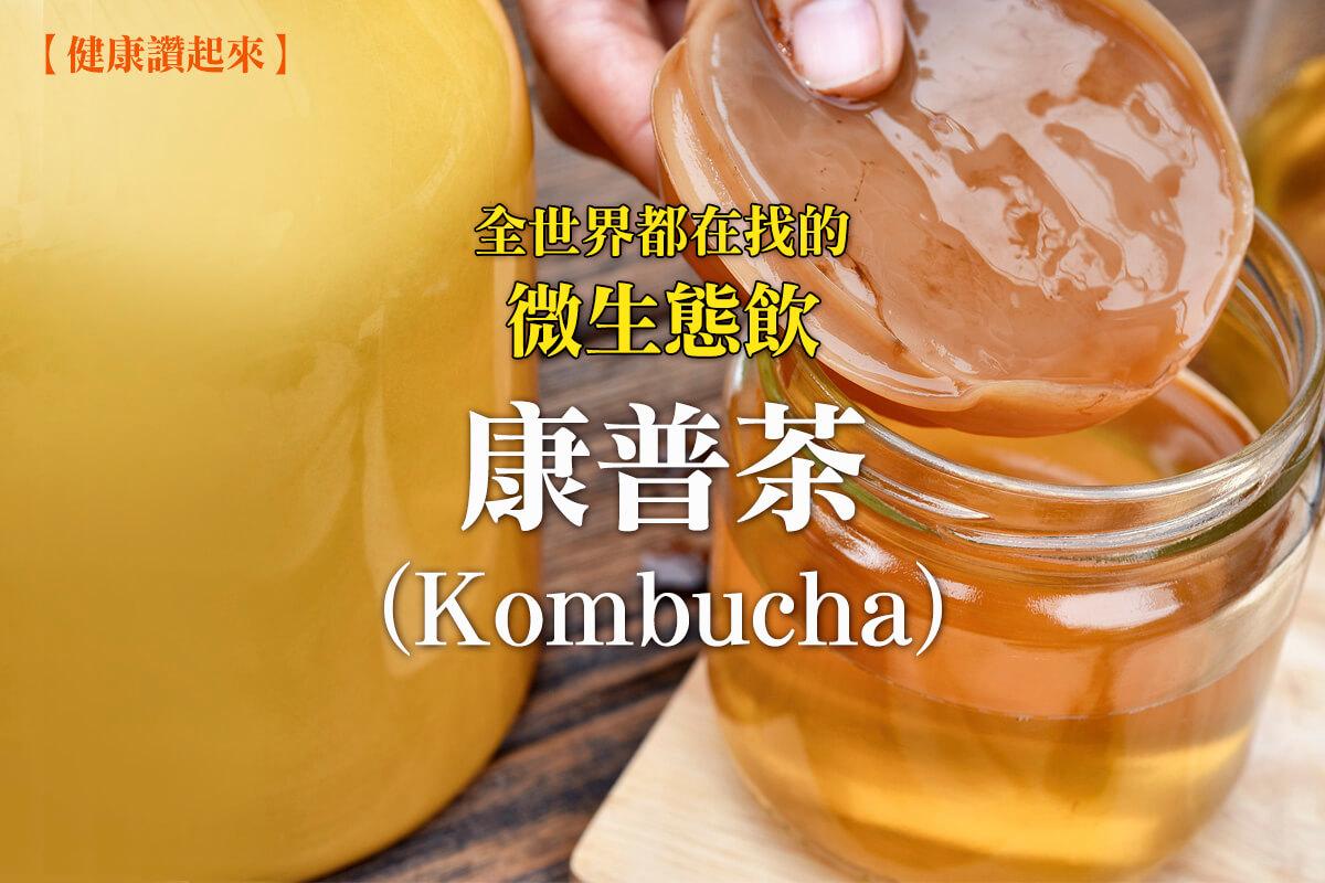 美國人都在瘋的Kombucha康普茶,你喝了嗎?