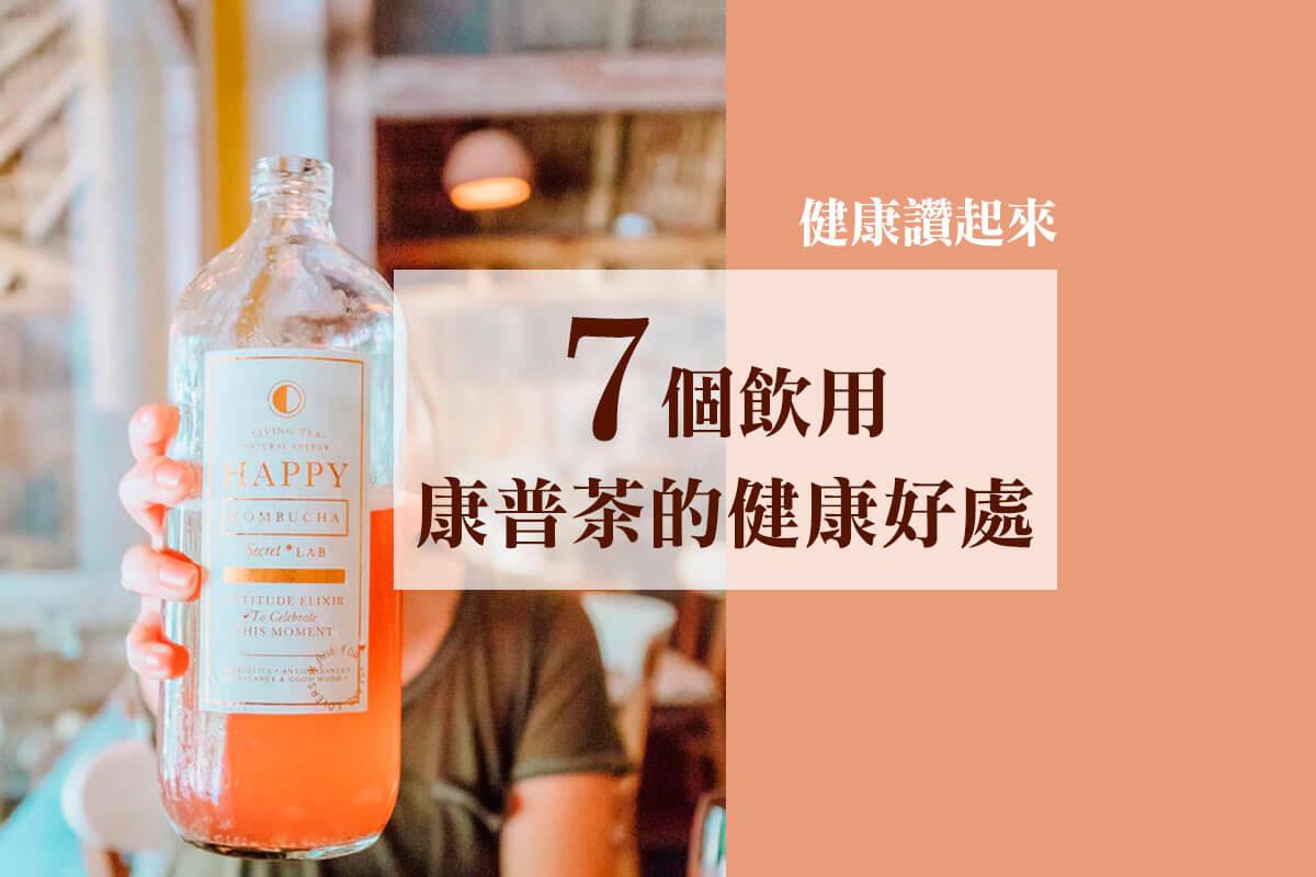 7個飲用康普茶的健康好處