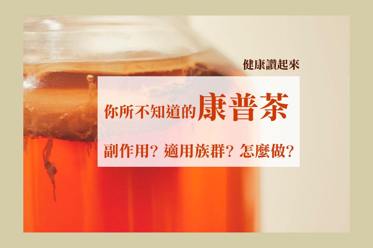 你所不知道的康普茶 (副作用? 適用族群? 飲用說明?)